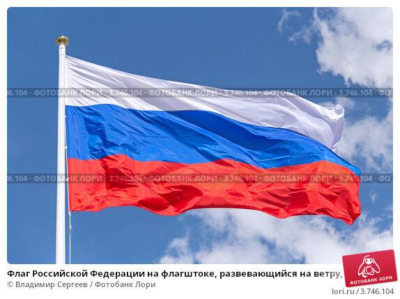 Купить «Флаг Российской Федерации на флагштоке, развевающийся на ветру, на фоне неба», фото № 3746104, снято 10 августа 2012 г. (c) Владимир Сергеев / Фотобанк Лори