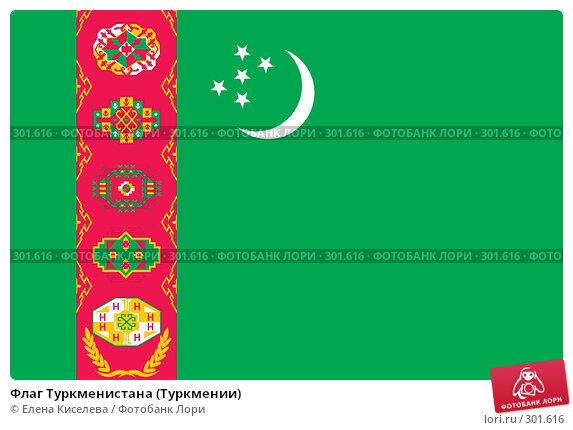 Флаг Туркменистана (Туркмении), иллюстрация № 301616 (c) Елена Киселева / Фотобанк Лори