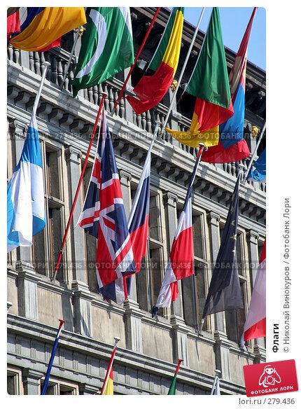 Флаги, эксклюзивное фото № 279436, снято 8 марта 2017 г. (c) Николай Винокуров / Фотобанк Лори
