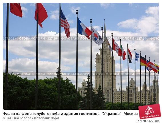 """Флаги на фоне голубого неба и здания гостиницы """"Украина"""". Москва, эксклюзивное фото № 327304, снято 31 мая 2008 г. (c) Татьяна Белова / Фотобанк Лори"""