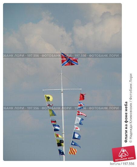 Флаги на фоне неба, фото № 197556, снято 3 августа 2007 г. (c) Надежда Климовских / Фотобанк Лори