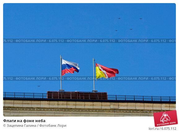 Флаги на фоне неба (2014 год). Стоковое фото, фотограф Зацепина Галина / Фотобанк Лори