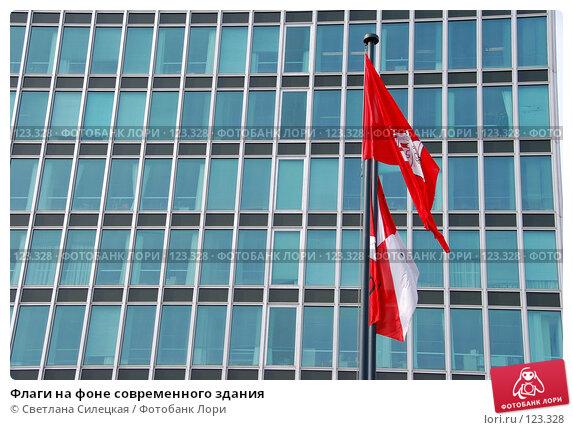 Флаги на фоне современного здания, фото № 123328, снято 2 октября 2007 г. (c) Светлана Силецкая / Фотобанк Лори