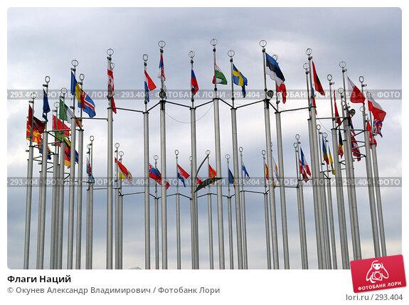 Купить «Флаги Наций», фото № 293404, снято 20 мая 2008 г. (c) Окунев Александр Владимирович / Фотобанк Лори