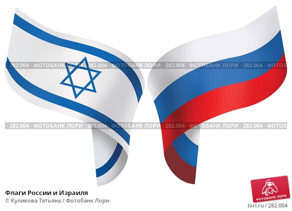 Флаги России и Израиля, иллюстрация № 282004 (c) Куликова Татьяна / Фотобанк Лори