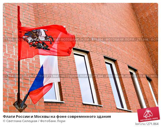 Флаги России и Москвы на фоне современного здания, фото № 271864, снято 2 мая 2008 г. (c) Светлана Силецкая / Фотобанк Лори