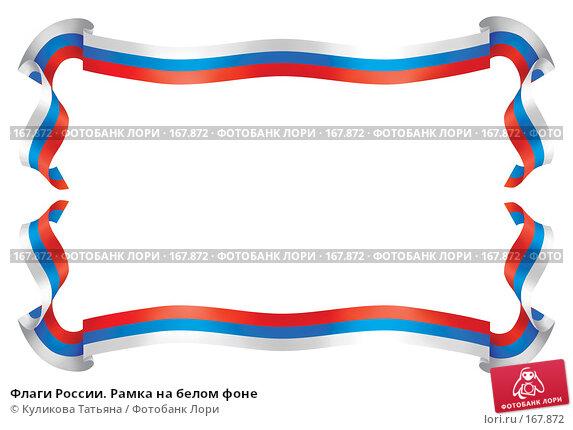 Флаги России. Рамка на белом фоне, иллюстрация № 167872 (c) Куликова Татьяна / Фотобанк Лори