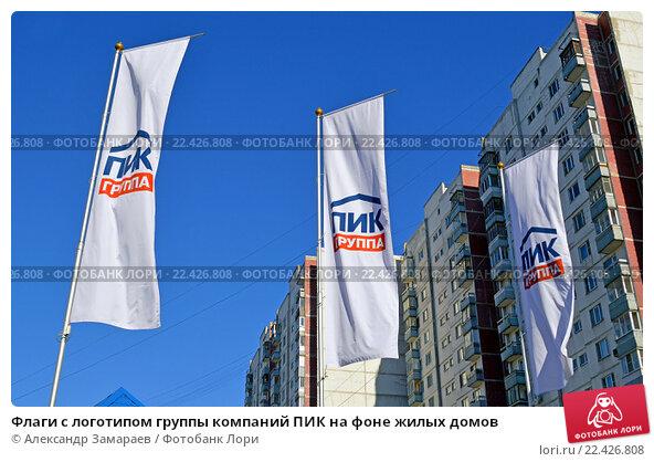 Флаги с логотипом группы компаний ПИК на фоне жилых домов, эксклюзивное фото № 22426808, снято 27 марта 2016 г. (c) Александр Замараев / Фотобанк Лори