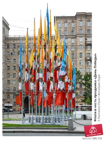 Флаги в честь праздника «День Победы», фото № 286116, снято 28 мая 2017 г. (c) Parmenov Pavel / Фотобанк Лори