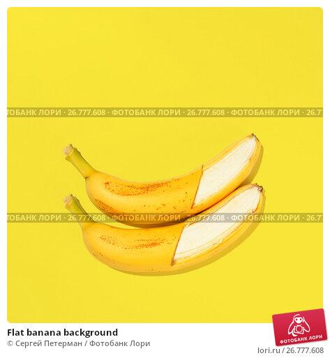 Купить «Flat banana background», фото № 26777608, снято 24 ноября 2017 г. (c) Сергей Петерман / Фотобанк Лори