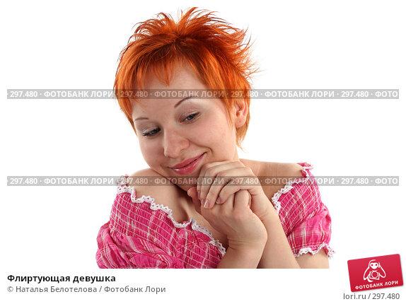 Флиртующая девушка, фото № 297480, снято 17 мая 2008 г. (c) Наталья Белотелова / Фотобанк Лори