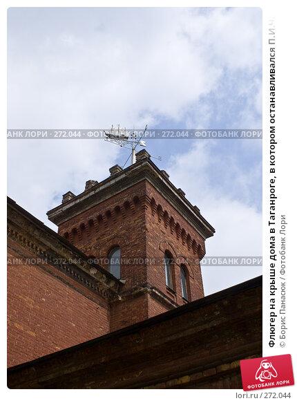 Флюгер на крыше дома в Таганроге, в котором останавливался П.И.Чайковский, фото № 272044, снято 30 апреля 2008 г. (c) Борис Панасюк / Фотобанк Лори