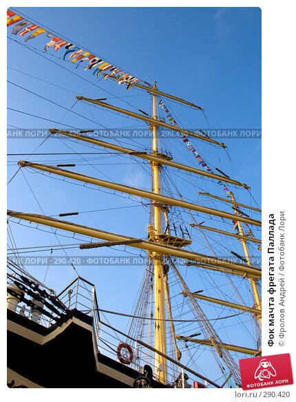 Фок мачта фрегата Паллада, фото № 290420, снято 16 мая 2008 г. (c) Фролов Андрей / Фотобанк Лори