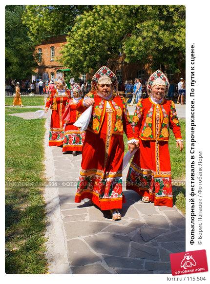 Фольклорный фестиваль в Старочеркасске. По пути к сцене., фото № 115504, снято 28 июля 2007 г. (c) Борис Панасюк / Фотобанк Лори