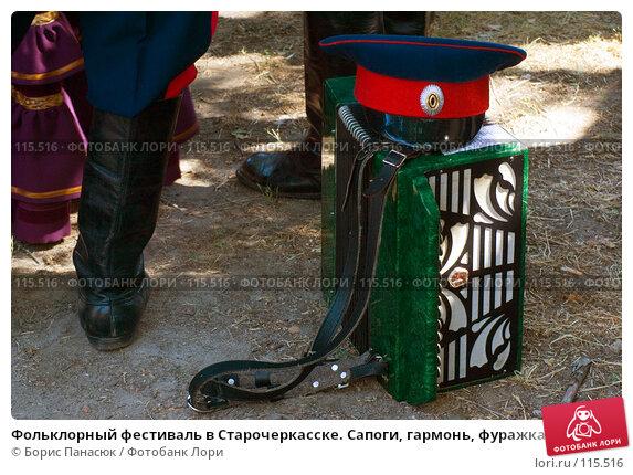 Фольклорный фестиваль в Старочеркасске. Сапоги, гармонь, фуражка., фото № 115516, снято 25 августа 2007 г. (c) Борис Панасюк / Фотобанк Лори