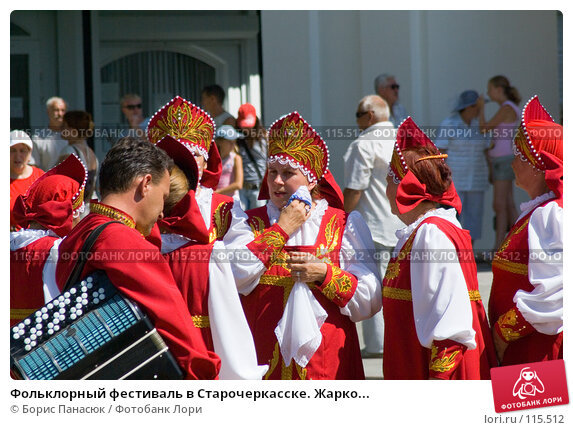 Фольклорный фестиваль в Старочеркасске. Жарко..., фото № 115512, снято 25 августа 2007 г. (c) Борис Панасюк / Фотобанк Лори