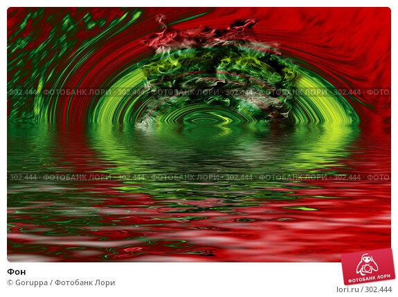 Купить «Фон», иллюстрация № 302444 (c) Goruppa / Фотобанк Лори
