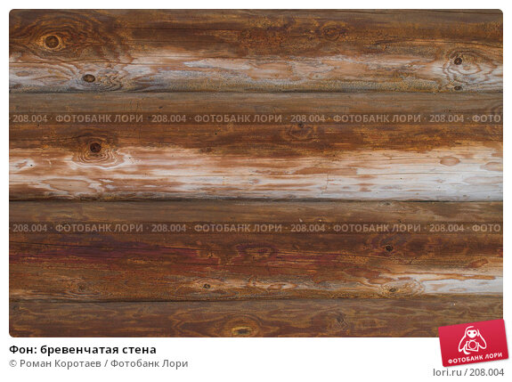 Фон: бревенчатая стена, фото № 208004, снято 3 января 2008 г. (c) Роман Коротаев / Фотобанк Лори
