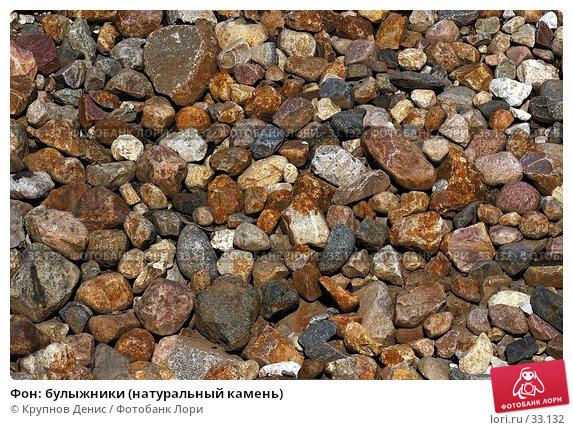 Фон: булыжники (натуральный камень), фото № 33132, снято 14 марта 2007 г. (c) Крупнов Денис / Фотобанк Лори