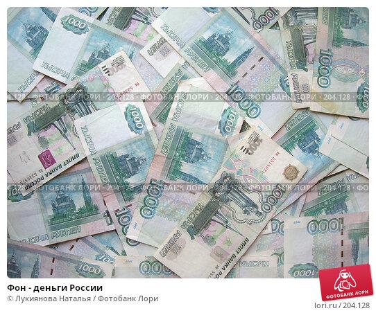 Фон - деньги России, фото № 204128, снято 17 февраля 2008 г. (c) Лукиянова Наталья / Фотобанк Лори