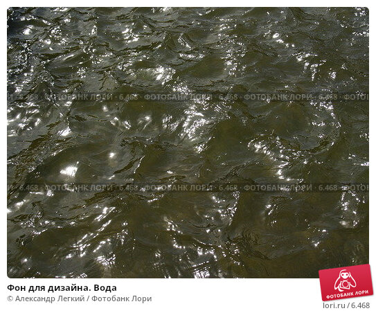 Купить «Фон для дизайна. Вода», фото № 6468, снято 12 августа 2006 г. (c) Александр Легкий / Фотобанк Лори