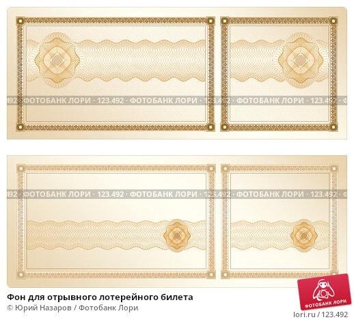 Фон для отрывного лотерейного билета, иллюстрация № 123492 (c) Юрий Назаров / Фотобанк Лори