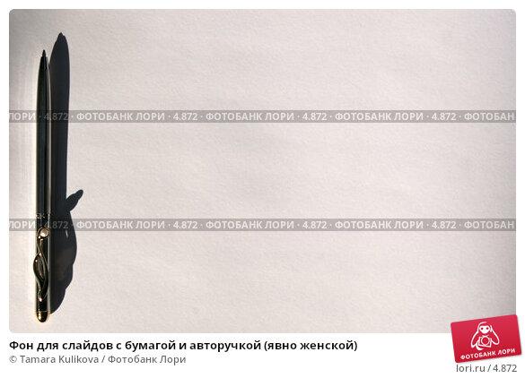 Фон для слайдов с бумагой и авторучкой (явно женской), фото № 4872, снято 21 июня 2006 г. (c) Tamara Kulikova / Фотобанк Лори
