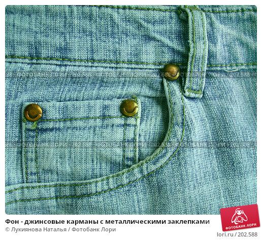 Купить «Фон - джинсовые карманы с металлическими заклепками», фото № 202588, снято 15 февраля 2008 г. (c) Лукиянова Наталья / Фотобанк Лори