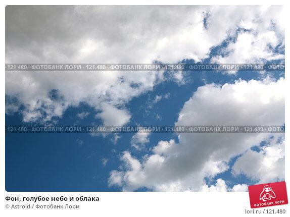 Фон, голубое небо и облака, фото № 121480, снято 21 июня 2007 г. (c) Astroid / Фотобанк Лори