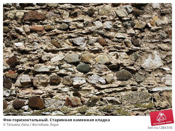 Фон горизонтальный. Старинная каменная кладка, эксклюзивное фото № 284516, снято 24 апреля 2008 г. (c) Татьяна Лата / Фотобанк Лори