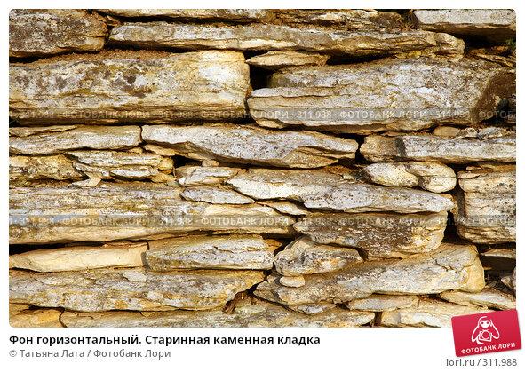 Фон горизонтальный. Старинная каменная кладка, эксклюзивное фото № 311988, снято 28 апреля 2008 г. (c) Татьяна Лата / Фотобанк Лори