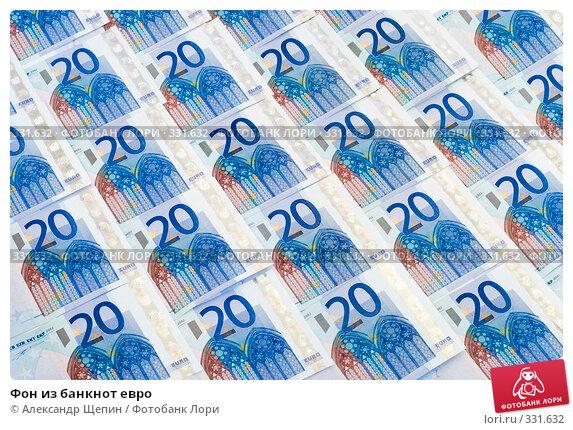 Фон из банкнот евро, эксклюзивное фото № 331632, снято 18 июня 2008 г. (c) Александр Щепин / Фотобанк Лори