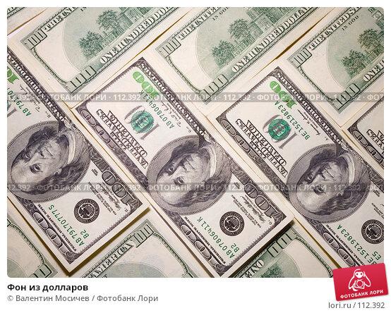 Фон из долларов, фото № 112392, снято 28 января 2007 г. (c) Валентин Мосичев / Фотобанк Лори