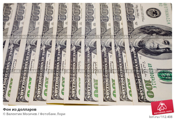 Фон из долларов, фото № 112408, снято 28 января 2007 г. (c) Валентин Мосичев / Фотобанк Лори