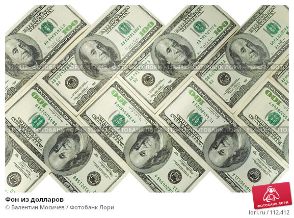 Фон из долларов, фото № 112412, снято 28 января 2007 г. (c) Валентин Мосичев / Фотобанк Лори
