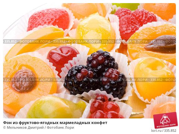 Фон из фруктово-ягодных мармеладных конфет, фото № 335852, снято 3 июня 2008 г. (c) Мельников Дмитрий / Фотобанк Лори