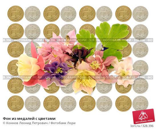 Купить «Фон из медалей с цветами», фото № 328396, снято 24 ноября 2017 г. (c) Коннов Леонид Петрович / Фотобанк Лори