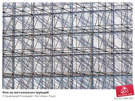 Фон из металлоконструкций, фото № 309576, снято 21 октября 2005 г. (c) Кравецкий Геннадий / Фотобанк Лори