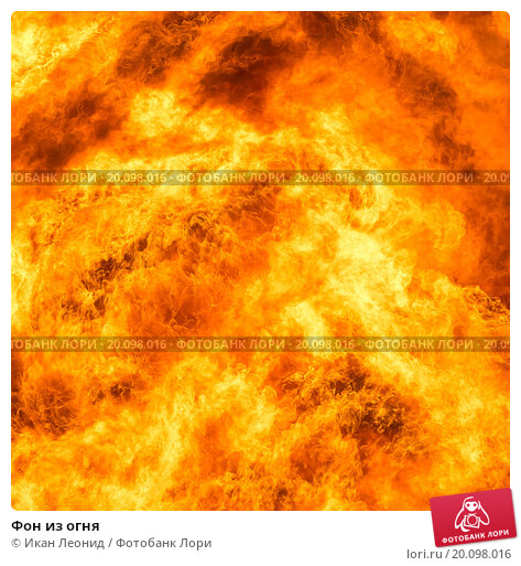 Купить «Фон из огня», фото № 20098016, снято 12 августа 2014 г. (c) Икан Леонид / Фотобанк Лори