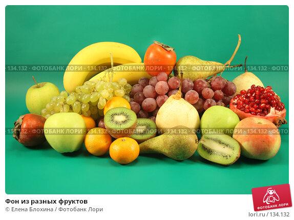 Фон из разных фруктов, фото № 134132, снято 1 декабря 2007 г. (c) Елена Блохина / Фотобанк Лори