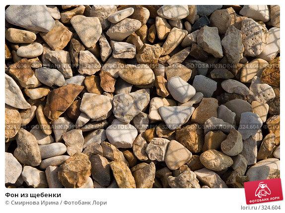 Фон из щебенки, фото № 324604, снято 12 июня 2008 г. (c) Смирнова Ирина / Фотобанк Лори