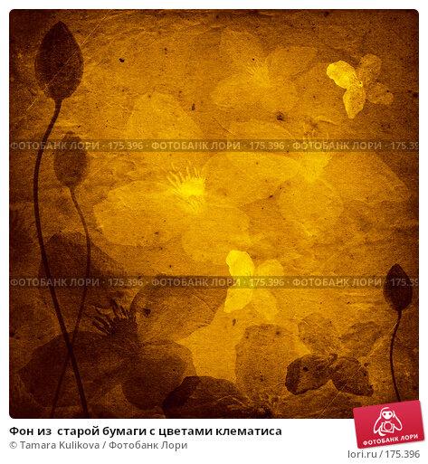 Фон из  старой бумаги с цветами клематиса, иллюстрация № 175396 (c) Tamara Kulikova / Фотобанк Лори