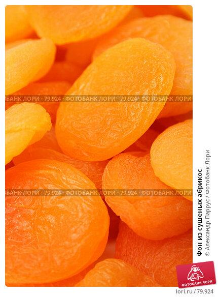 Фон из сушеных абрикос, фото № 79924, снято 11 февраля 2007 г. (c) Александр Паррус / Фотобанк Лори
