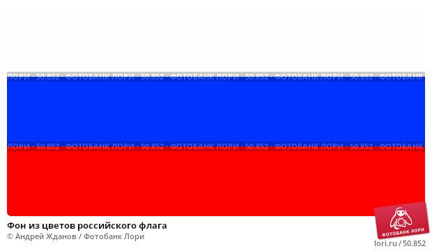 Фон из цветов российского флага, иллюстрация № 50852 (c) Андрей Жданов / Фотобанк Лори