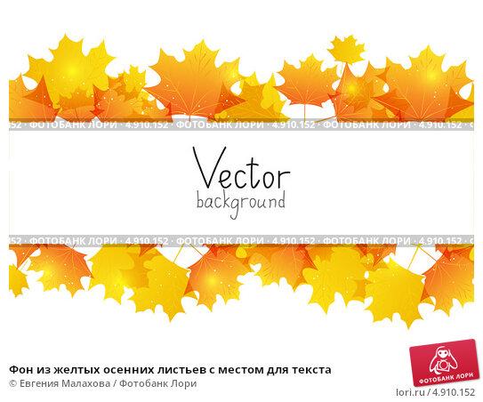Фон из желтых осенних листьев с местом для текста. Стоковая иллюстрация, иллюстратор Евгения Малахова / Фотобанк Лори