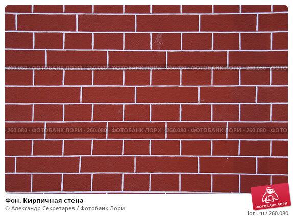 Фон. Кирпичная стена, фото № 260080, снято 5 апреля 2008 г. (c) Александр Секретарев / Фотобанк Лори
