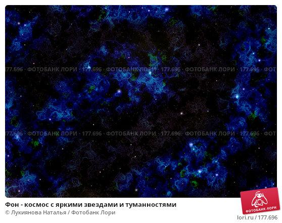 Фон - космос с яркими звездами и туманностями, иллюстрация № 177696 (c) Лукиянова Наталья / Фотобанк Лори