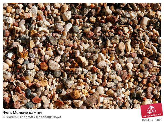 Фон. Мелкие камни, фото № 9488, снято 16 сентября 2006 г. (c) Vladimir Fedoroff / Фотобанк Лори