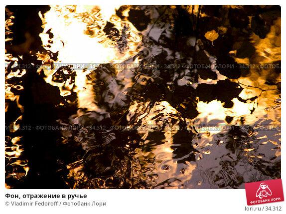 Купить «Фон, отражение в ручье», фото № 34312, снято 24 апреля 2018 г. (c) Vladimir Fedoroff / Фотобанк Лори