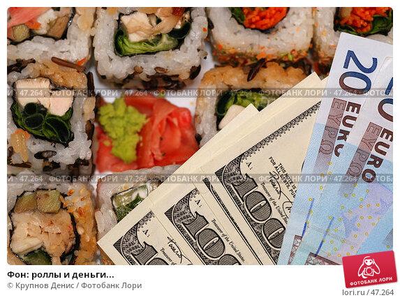 Купить «Фон: роллы и деньги...», фото № 47264, снято 26 апреля 2007 г. (c) Крупнов Денис / Фотобанк Лори